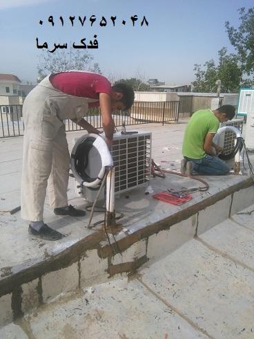 تعمیرگاه تخصصی کولر گازی در کرج