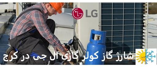 شارژ گاز کولر گازی ال جی در کرج