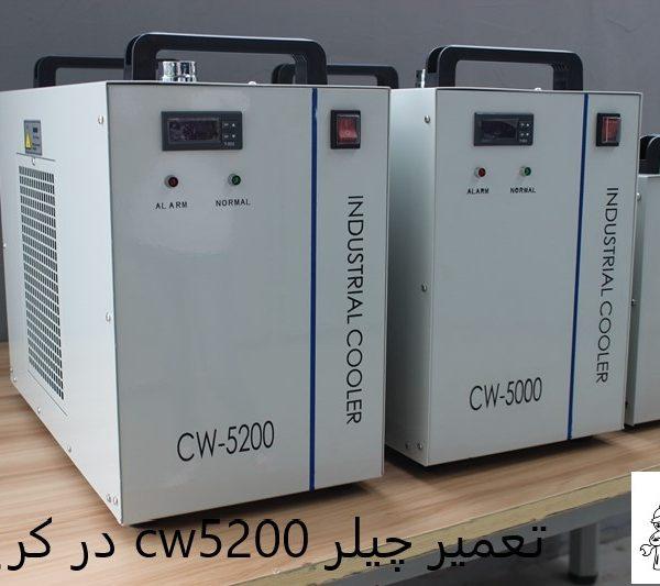 تعمیر چیلر cw5200 در کرج