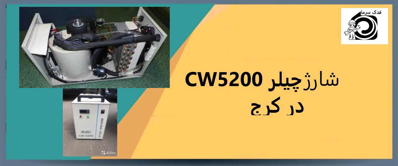 شارژ چیلر CW5200 درکرج