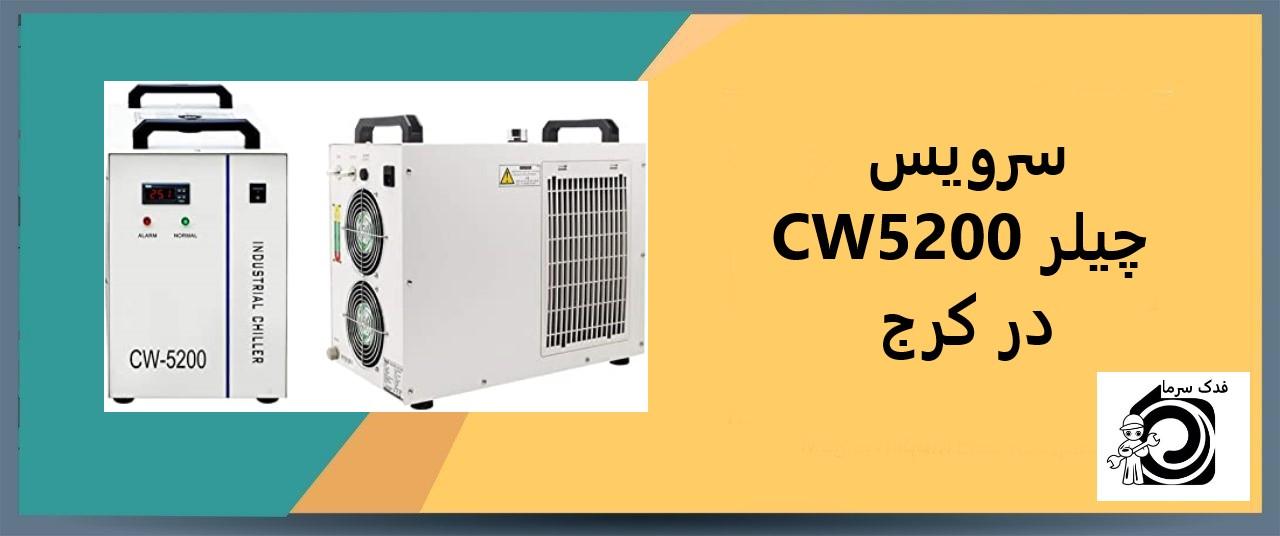 سرویس چیلر CW5200 در کرج
